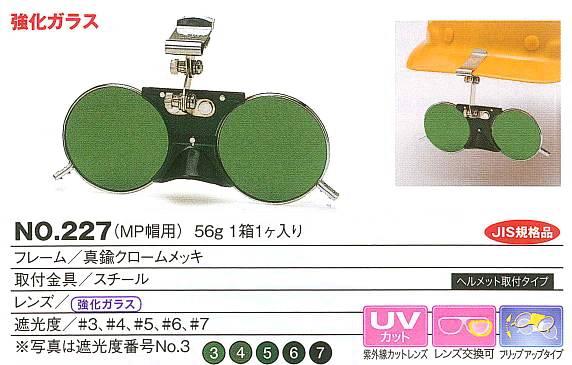 YAMAMOTO JIS 遮光めがね NO.227型 【山本光学・スワンズ・遮光めが・溶接用めがね・ガス溶接用めがね・ガス切断用めがね・高熱炉前作業用めがね】