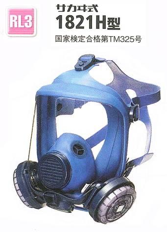 興研・防じんマスク全面形(伝声器付) 1821H型 RL3タイプ・フィルタ交換タイプ【防塵マスク・感染症対策マスク・粉塵マスク・ダイオキシン対策マスク・アスベスト対策マスク・電動ファン付マスク・使い捨てマスク・N95マスク】
