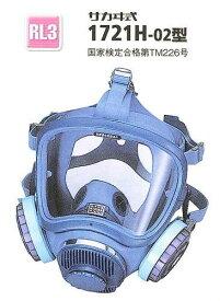興研・防じんマスク全面形(伝声器付) 1721H型 RL3タイプ・フィルタ交換タイプ【防塵マスク・感染症対策マスク・粉塵マスク・ダイオキシン対策マスク・アスベスト対策マスク・電動ファン付マスク・使い捨てマスク・N95マスク】