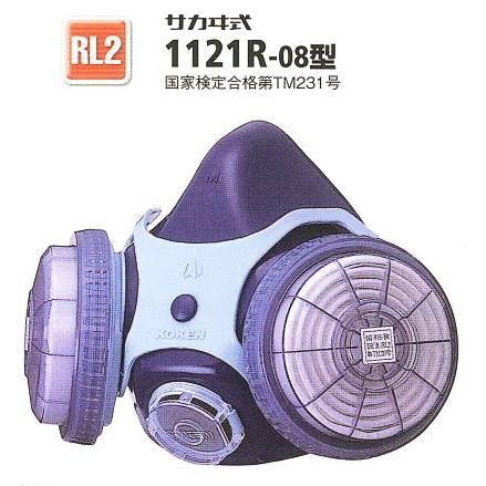 興研・防じんマスク 1121R型 RL2タイプ・フィルタ交換タイプ【防塵マスク・感染症対策マスク・粉塵マスク・ダイオキシン対策マスク・アスベスト対策マスク・電動ファン付マスク・使い捨てマスク・N95マスク】