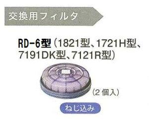 興研防じんマスク交換用フィルター・RD-6型アルファリングフィルタ【防塵マスク用】