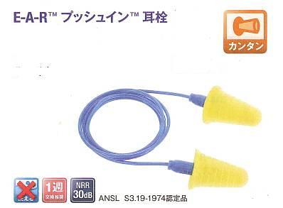 3M(旧エアロ ブランド) プッシュイン耳栓コード付(10組/袋)【耳栓・防音防具・遮音対策・難聴対策・医療用睡眠】メール便