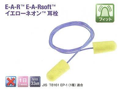 3M(旧エアロ ブランド) イエローネオン耳栓コード付き(旧イアーソフトN2)【耳栓・防音防具・遮音対策・難聴対策・医療用・騒音・睡眠安眠いびき】メール便
