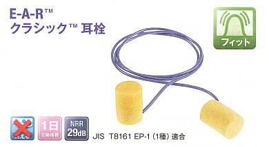 3M(旧エアロ ブランド) クラシック耳栓コード付き【耳栓・防音防具・遮音対策・難聴対策・医療用・騒音・睡眠安眠いびき】メール便