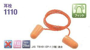 3M 1110耳栓コード付(10組/袋)【耳栓・防音防具・遮音対策・難聴対策・医療用睡眠】メール便