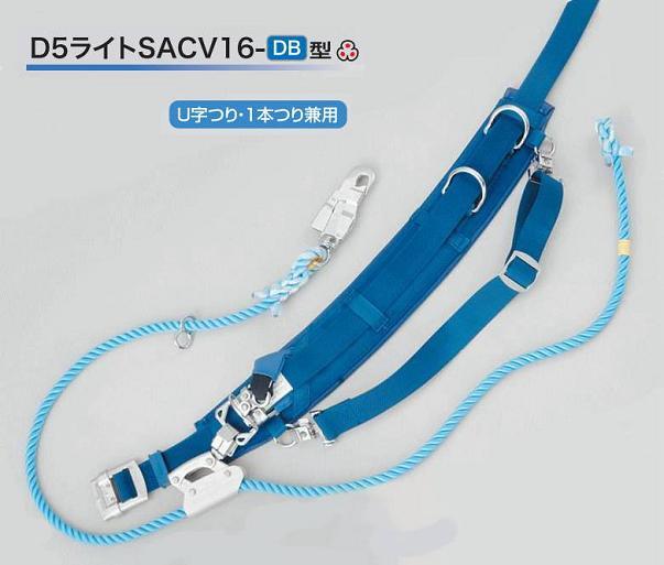 柱上安全帯【サンコー安全帯・タイタン】 D5ライトSACV16-DB型【安全帯・柱上用安全帯・1本つり・U字つり兼用安全帯・ストラップ巻取り式安全帯・作業用安全帯】