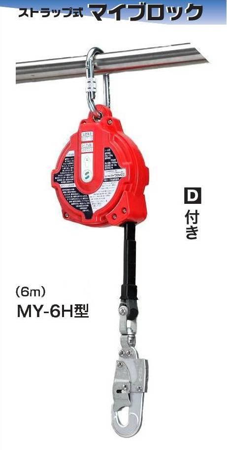 マイブロック(ストラップ式) MY-6H 型(6m)D.引寄ロープ付き【サンコー・セイフティブロック・安全ブロック・ベルブロック・マイブロック・ウエブブロック・ストラップ式】