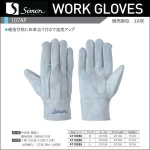 シモン床革手袋 107AP サイズを選べますM・L・LL寸(10双組)【溶接用皮手袋・消防用ケブラー手袋・災害活動用ケブラー手袋・牛本革手袋・豚革手袋・レンジャー手袋・床皮手袋・作業用