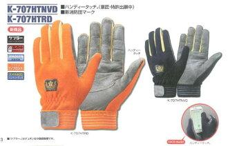 供蜻蜓莱克斯消防团标记在的灾害活动使用的kebura手套K-707型