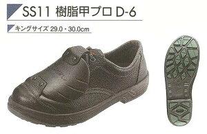 シモン 安全靴 甲プロテクタシリーズ(SX3層底) SS11D-6キングサイズ 【防災用 安全靴・消防用 安全靴・産業用 安全靴・軽量 安全靴・女性用 安全靴・スニーカータイプ 安全靴・静電用
