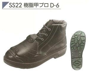 シモン 安全靴 甲プロテクタシリーズ(SX3層底) SS22D-6 【防災用 安全靴・消防用 安全靴・産業用 安全靴・軽量 安全靴・女性用 安全靴・スニーカータイプ 安全靴・静電用 安全靴・高所作