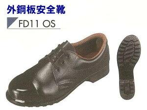 シモン 外鋼板安全靴(合成ゴム底) FD11 OS 【防災用 安全靴・消防用 安全靴・産業用 安全靴・軽量 安全靴・女性用 安全靴・スニーカータイプ 安全靴・静電用 安全靴・高所作業用 安全