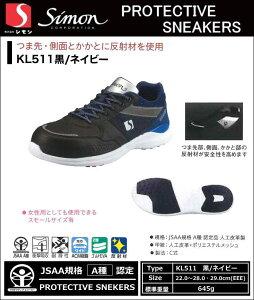 シモン スニーカータイプ安全靴 KL511黒/ネイビー (2層底)【防災用 安全靴・消防用 安全靴・産業用 安全靴・軽量 安全靴・女性用 安全靴・スニーカータイプ 安全靴・静電用 安全靴・高所作