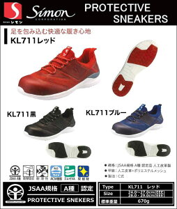 シモン スニーカータイプ安全靴 KL711レッド (2層底)【防災用 安全靴・消防用 安全靴・産業用 安全靴・軽量 安全靴・女性用 安全靴・スニーカータイプ 安全靴・静電用 安全靴・高所作業用