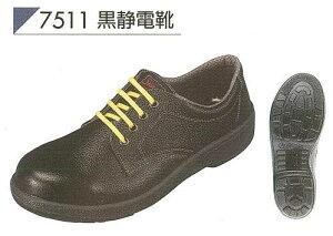 シモン 静電安全靴(底) 7511 黒静電靴 【防災用 安全靴・消防用 安全靴・産業用 安全靴・軽量 安全靴・女性用 安全靴・スニーカータイプ 安全靴・静電用 安全靴・高所作業用 安全靴・