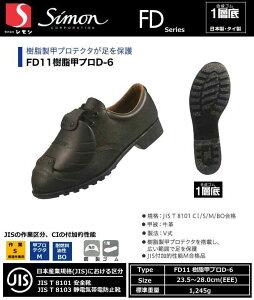シモン 安全靴 甲プロテクタシリーズ(合成ゴム底)FD11樹脂甲プロD-6 【防災用 安全靴・消防用 安全靴・産業用 安全靴・軽量 安全靴・女性用 安全靴・スニーカータイプ 安全靴・静電用 安