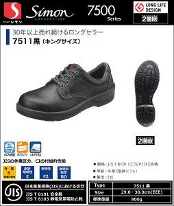 シモン 安全靴 7500シリーズ(2層ウレタン底) 7511黒(29.0/30.0cmキングサイズ) 【防災用 安全靴・消防用 安全靴・産業用 安全靴・軽量 安全靴・女性用 安全靴・スニーカータイプ 安全靴