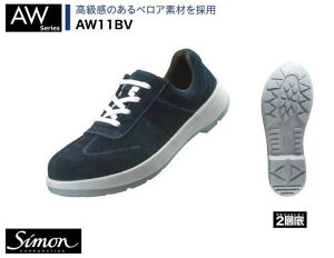 シモン 安全靴 AWシリーズ(2層ウレタン底) AW11 BV 【防災用 安全靴・消防用 安全靴・産業用 安全靴・軽量 安全靴・女性用 安全靴・スニーカータイプ 安全靴・静電用 安全靴・高所作業