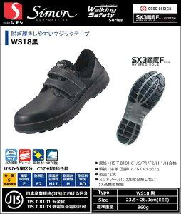 シモン 安全靴 ウオーキングセフティシリーズ WS18 黒(SX3層F底)【防災用 安全靴・消防用 安全靴・産業用 安全靴・軽量 安全靴・女性用 安全靴・スニーカータイプ 安全靴・静電用 安全