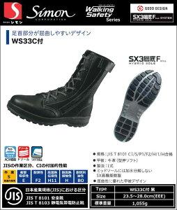シモン 安全靴 ウオーキングセフティシリーズ WS33C付 黒(SX3層F底)【防災用 安全靴・消防用 安全靴・産業用 安全靴・軽量 安全靴・女性用 安全靴・スニーカータイプ 安全靴・静電用