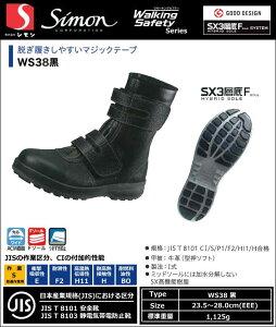 シモン 安全靴 ウオーキングセフティシリーズ WS38 マジック黒(SX3層F底)【防災用 安全靴・消防用 安全靴・産業用 安全靴・軽量 安全靴・女性用 安全靴・スニーカータイプ 安全靴・静