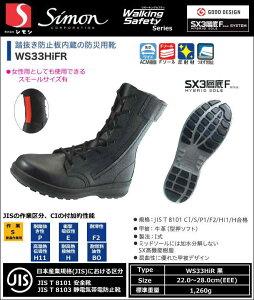 シモン 安全靴(防災用)WS33 HiFR 反射材付 (SX3層F底)【防災用 安全靴・消防用 安全靴・産業用 安全靴・軽量 安全靴・女性用 安全靴・スニーカータイプ 安全靴・静電用 安全靴・高所作業用
