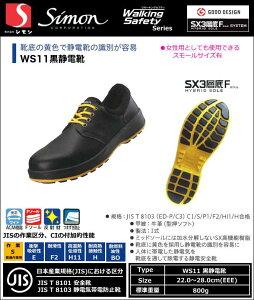 シモン 静電安全靴(底) WS11 黒静電靴(SX3層F底)【防災用 安全靴・消防用 安全靴・産業用 安全靴・軽量 安全靴・女性用 安全靴・スニーカータイプ 安全靴・静電用 安全靴・高所作業用 安