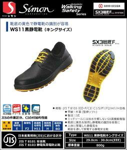 シモン 静電安全靴(底) WS11 黒静電靴(SX3層F底)キングサイズ【防災用 安全靴・消防用 安全靴・産業用 安全靴・軽量 安全靴・女性用 安全靴・スニーカータイプ 安全靴・静電用 安全靴・