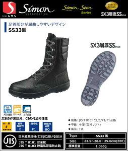 シモン 安全靴 シモンスター(SX3層SS底)SS33 黒【防災用 安全靴・消防用 安全靴・産業用 安全靴・軽量 安全靴・女性用 安全靴・スニーカータイプ 安全靴・静電用 安全靴・高所作業用 安全