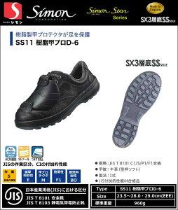 シモン 安全靴 甲プロテクタシリーズ(SX3層SS底))SS11樹脂甲プロD-6【防災用 安全靴・消防用 安全靴・産業用 安全靴・軽量 安全靴・女性用 安全靴・スニーカータイプ 安全靴・静電用 安全