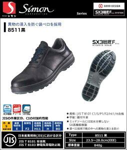 シモン 安全靴 8500シリーズ(SX3層底F) 8511黒 【防災用 安全靴・消防用 安全靴・産業用 安全靴・軽量 安全靴・女性用 安全靴・スニーカータイプ 安全靴・静電用 安全靴・高所作業用 安