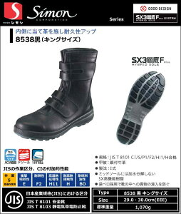 シモン 安全靴 8500シリーズ(SX3層底F) 8538黒 キングサイズ 29.0/30.0cm 【防災用 安全靴・消防用 安全靴・産業用 安全靴・軽量 安全靴・女性用 安全靴・スニーカータイプ 安全靴・静電用