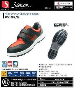 シモン 安全靴 8500シリーズ(SX3層底F) 8518 赤/黒 【防災用 安全靴・消防用 安全靴・産業用 安全靴・軽量 安全靴・女性用 安全靴・スニーカータイプ 安全靴・静電用 安全靴・高所作業用