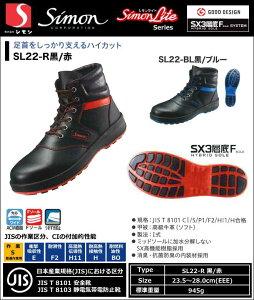シモン 安全靴(SX3層底F) SL22シリーズ 【防災用 安全靴・消防用 安全靴・産業用 安全靴・軽量 安全靴・女性用 安全靴・スニーカータイプ 安全靴・静電用 安全靴・高所作業用 安全靴・