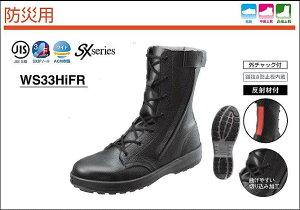 シモン安全靴(防災用/災害対策用)WS33 HiFR 反射材付 【防災用安全靴・災害対策用安全靴・災害対策女性用安全靴・防災対策女性用安全靴・産業用安全靴・軽量安全靴】