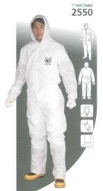 防護服 マックスガード 2550 SF素材つなぎ服フード付(10着)【防護服・保護服・感染症対策用・除染対策用・アスベスト/PBC対策】