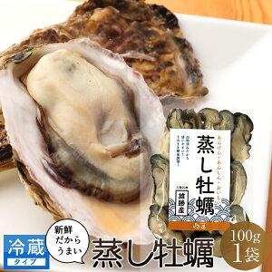カキ 蒸し牡蠣(むき身)100g×1袋冷蔵タイプ 蒸したて 鮮度抜群 宮城県産 石巻雄勝湾 殻なしカキ ギフト プレゼント お土産に最適