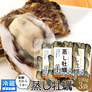 カキ 蒸し牡蠣(むき身)100g×3袋冷蔵タイプ 蒸したて 鮮度抜群 宮城県産 石巻雄勝湾 殻なしカキ ギフト プレゼント お土産に最適