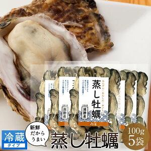 カキ 蒸し牡蠣(むき身)100g×5袋冷蔵タイプ 蒸したて 鮮度抜群 宮城県産 石巻雄勝湾 殻なしカキ ギフト プレゼント お土産に最適