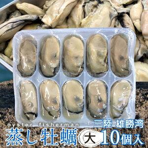牡蠣 蒸し牡蠣(むき身)大 10個入宮城県産 家庭用 業務用 真ガキ 殻なしカキ ギフト プレゼント