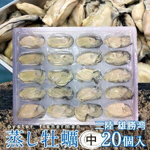 牡蠣 蒸し牡蠣(むき身)中 20個入宮城県産 家庭用 業務用 真ガキ 殻なしカキ ギフト プレゼント