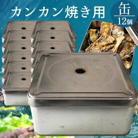 カンカン焼き用缶 12個セット【送料無料】牡蠣や貝類などの食材蒸し焼き器 調理器具(かんかん焼き、ガンガン焼き)