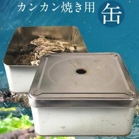 カンカン焼き用缶牡蠣や貝類などの食材蒸し焼き器 調理器具(かんかん焼き、ガンガン焼き)