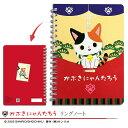 松竹歌舞伎屋本舗かぶきにゃんたろう リングノート歌舞伎 雑貨 かぶきにゃんたろう キャラクター 猫 サンリオ 母の日 父の日