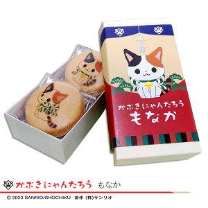 松竹歌舞伎屋本舗かぶきにゃんたろう もなか歌舞伎 雑貨 かぶきにゃんたろう キャラクター 猫 サンリオ 母の日 父の日