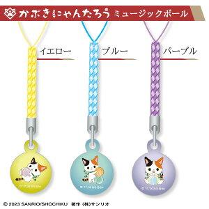 松竹歌舞伎屋本舗かぶきにゃんたろう ミュージックボール歌舞伎 KABUKI 歌舞伎座 雑貨 日本 海外 土産 プレゼント キャラクター 猫 サンリオ コラボ かわいい カワイイ KAWII 猫グッズ