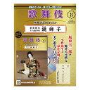 松竹歌舞伎屋本舗歌舞伎特選DVDコレクション 8号 新歌舞伎十八番の内 鏡獅子歌舞伎 KABUKI カブキ 歌舞伎座 日本…