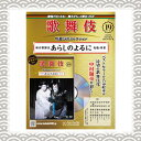 松竹歌舞伎屋本舗歌舞伎特選DVDコレクション 19号 あらしのよるに 発端・序幕歌舞伎 KABUKI カブキ 歌舞伎座 日…