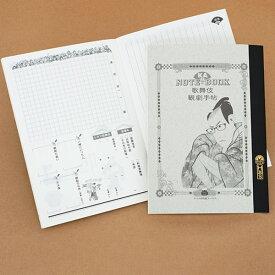 松竹歌舞伎屋本舗歌舞伎観劇手帖歌舞伎 KABUKI 感想 記録 演劇 芝居 ノート 手帖