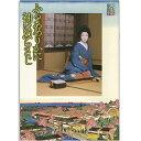 松竹歌舞伎屋本舗シネマ歌舞伎 ふるあめりかに袖はぬらさじ 劇場用プログラム歌舞伎 KABUKI パンフレット 筋書 …